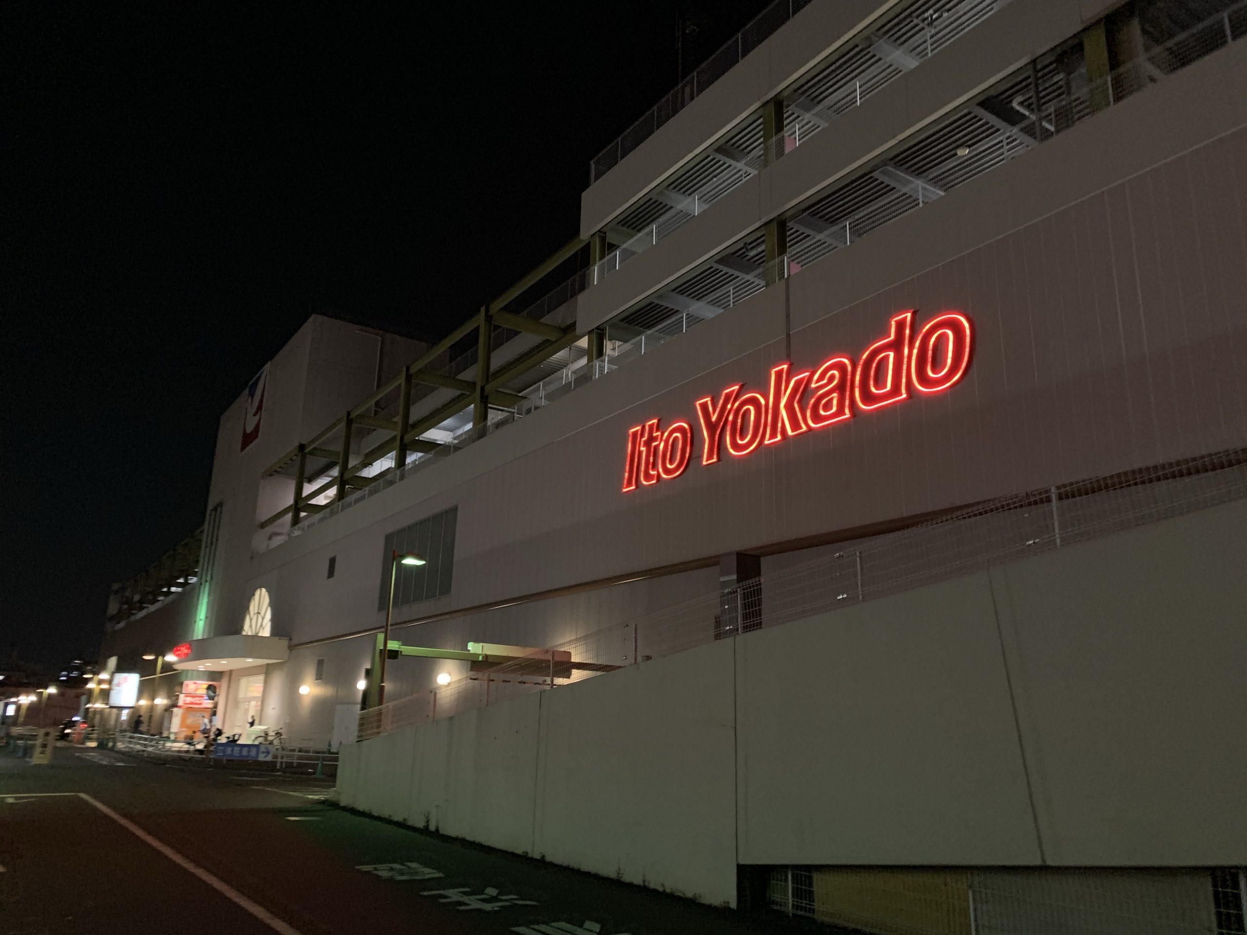 蕨 ビバモール 「ヤオコー蕨錦町店」オープン。ホームセンター核SCに出店した旗艦店クラスの最新店の売場とは?